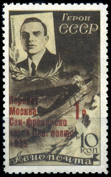Stamp of USSR 514I